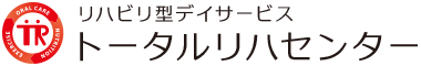 トータルリハセンター TRC【リハビリ型デイサービス】